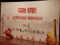 北京市眼镜行业协会第六届一次会员大会在京顺利召开