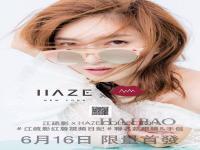 江疏影带着自己的红唇计划,与眼镜品牌HAZE Collection跨界推出联名款眼镜!